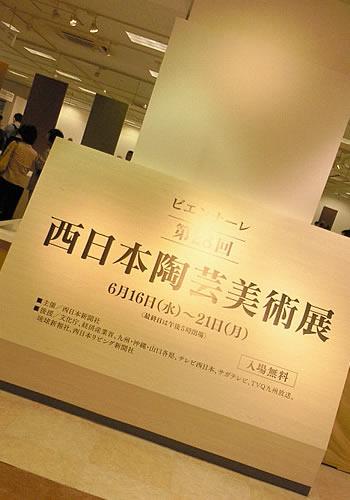 西日本陶芸美術展
