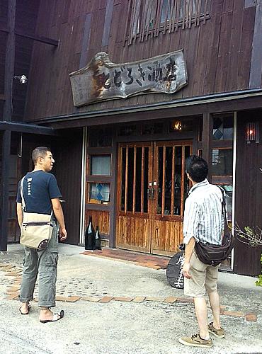 日本酒の旅