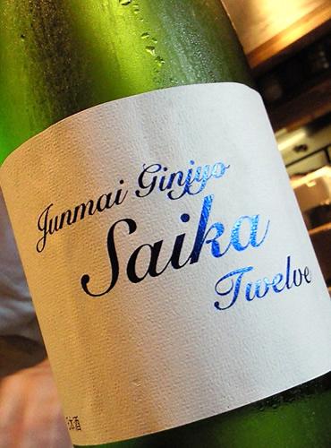 Saika Twelve
