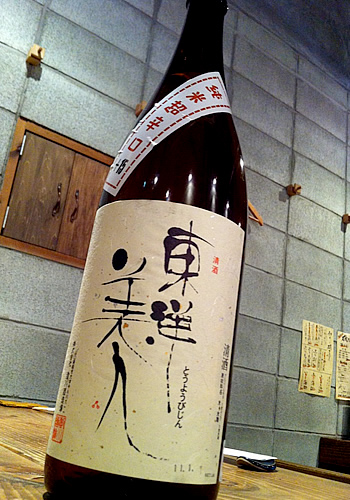 東洋美人 超辛口純米