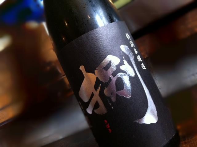 捌(さばき)特別本醸造