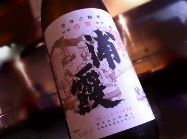 浦霞 本醸造