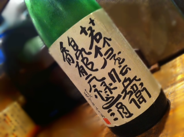 若竹屋伝兵衛 馥郁元禄之酒(わかたけやでんべい ふくいんげんろくのさけ)