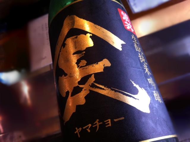 麓井(ふもとい) ヤマチョー 生?(きもと)純米吟醸