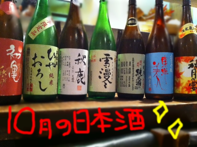10月の日本酒