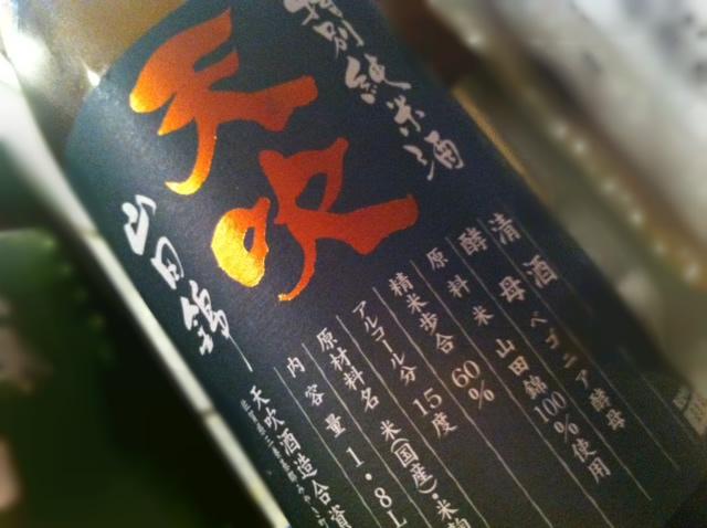 天吹 超辛口 特別純米酒