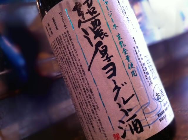 超濃厚ヨーグルト酒