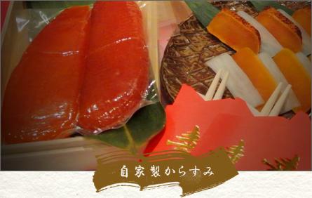image_karasumi02
