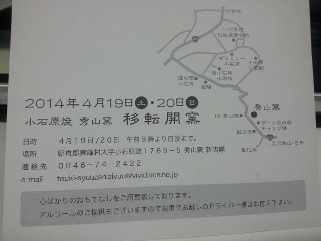秀山窯案内1