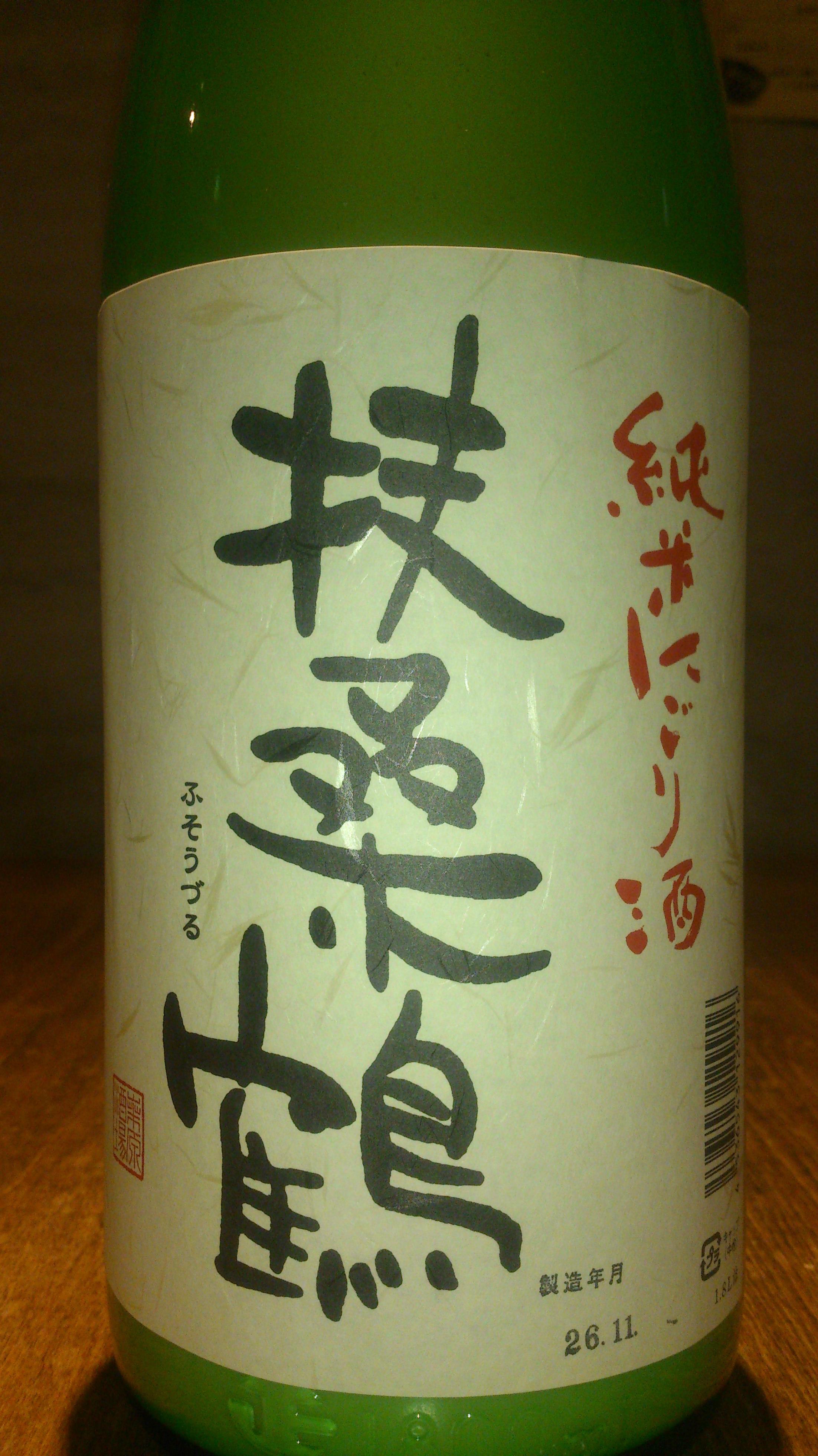 fusouduru1