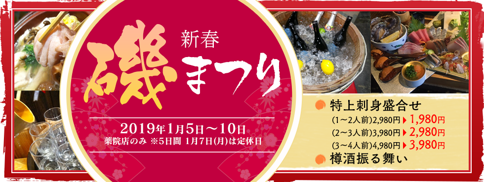 新春磯まつり 2019年1月5日~10日 薬院店のみ 5日間開催