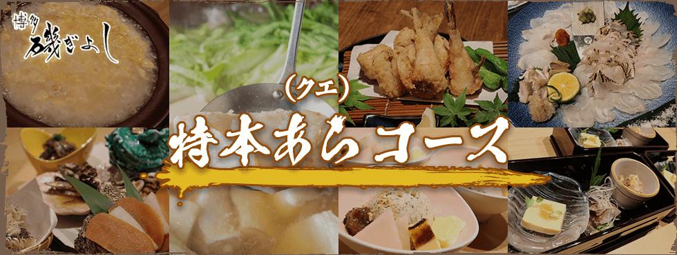 front-slide04-tokuhon